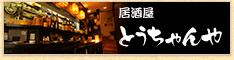 高知県高知市 居酒屋 とうちゃんや